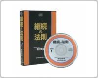 百年続く強い企業を築く会社の仕組みづくり「継続の法則」CD