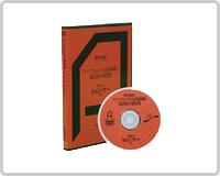 アジアビジネス最前線成功の鉄則3シンガポール篇DVD