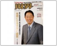 雑誌「財界」2011/11/1号