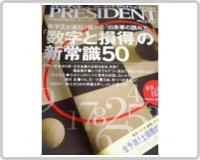 雑誌「プレジデント」