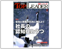 雑誌「日経トップリーダー」