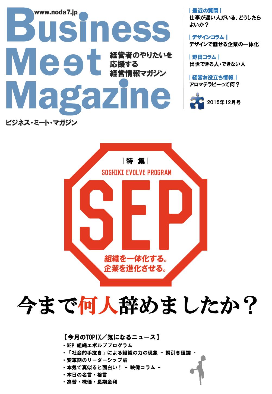 ビジネスミートマガジン2015年12月号「SEP -組織エボルブプログラム-」