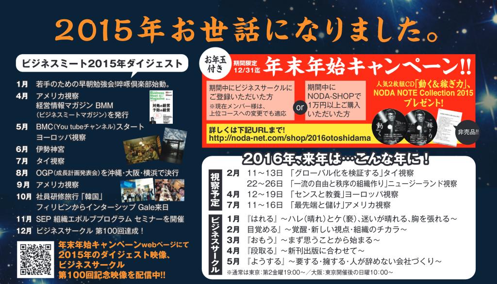 スクリーンショット 2015-12-18 12.11.23