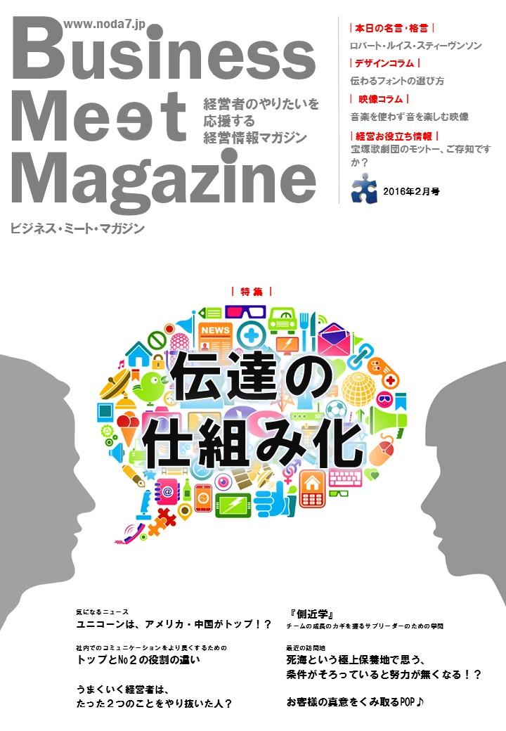 ビジネスミートマガジン2016年2月号「伝達の仕組み化」