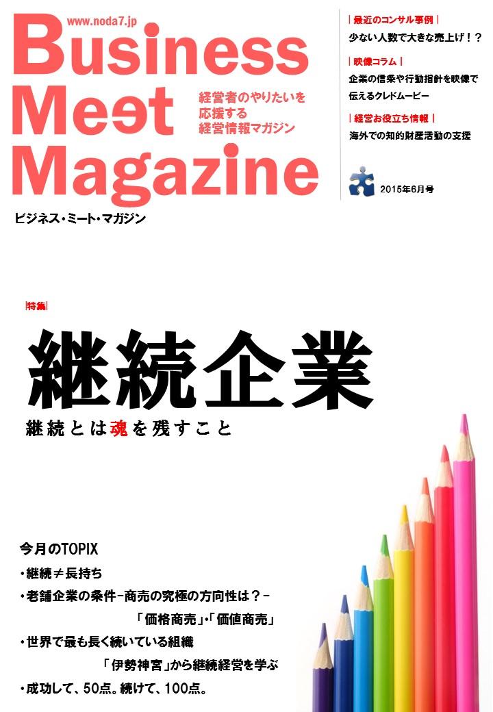 ビジネスミートマガジン2015年6月号「継続企業」