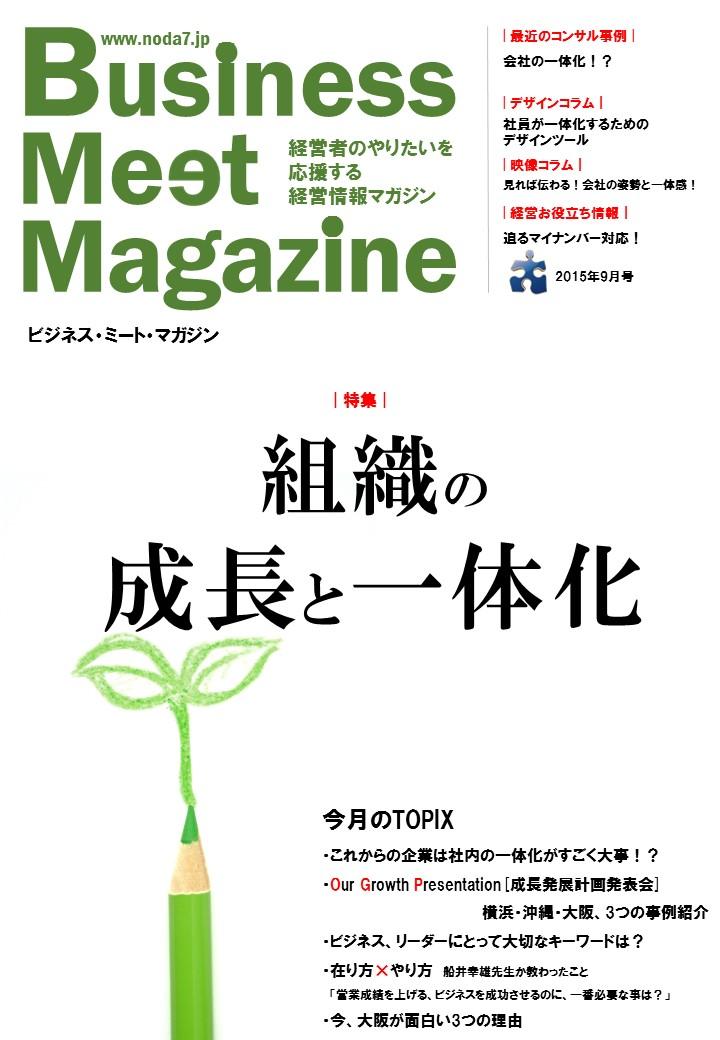 ビジネスミートマガジン2015年9月号「組織の成長と一体化」