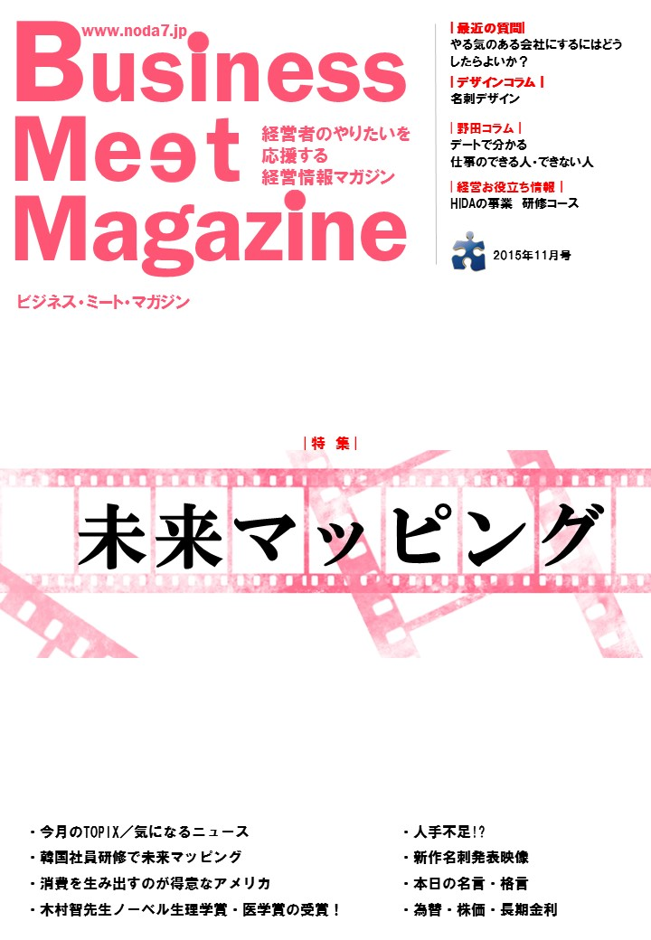 ビジネスミートマガジン2015年11月号「未来マッピング」