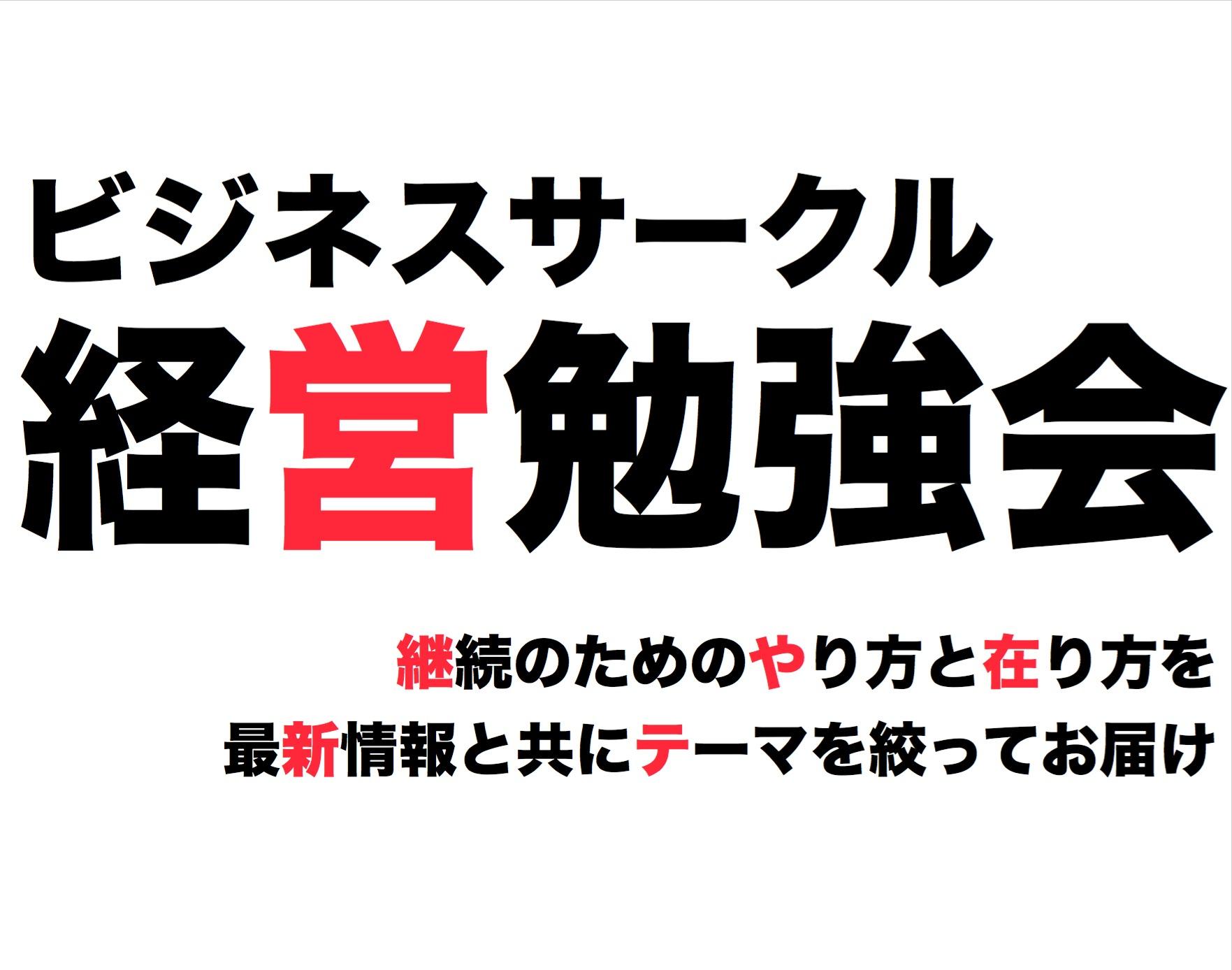 ビジネスサークルDVD/CD👈ここをクリック