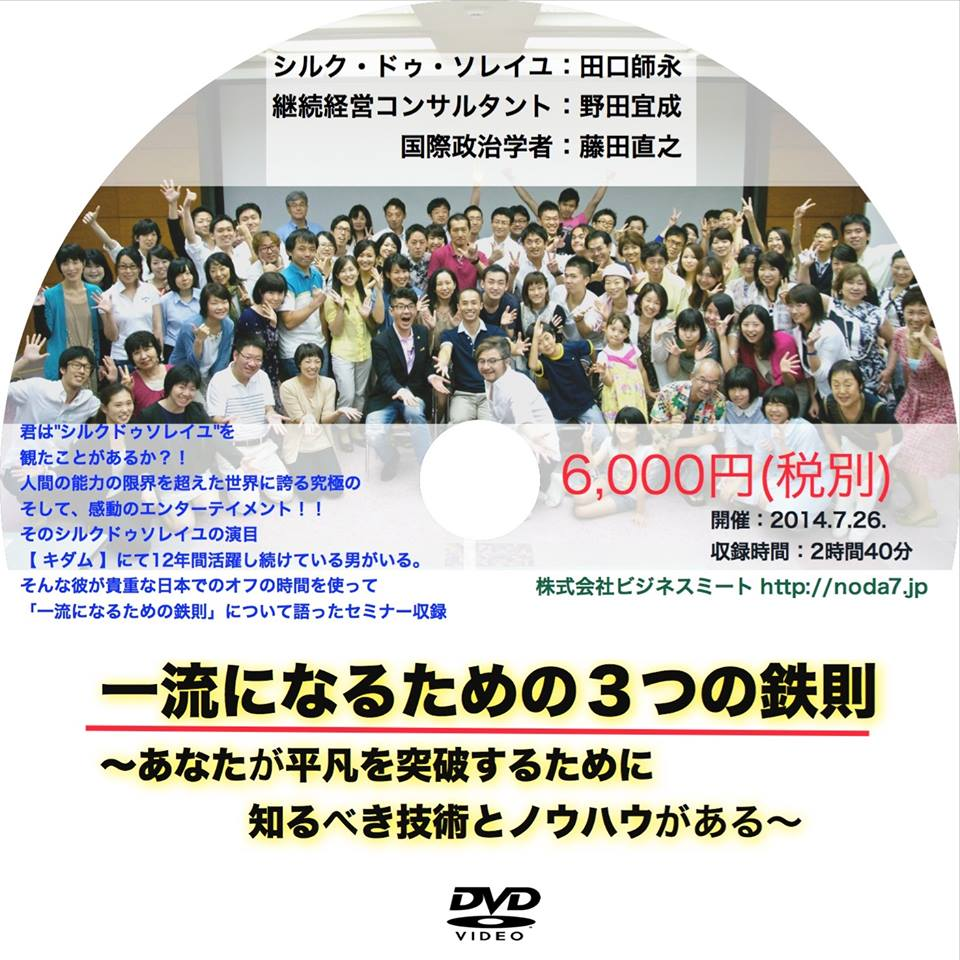 一流セミナー DVD ラベル