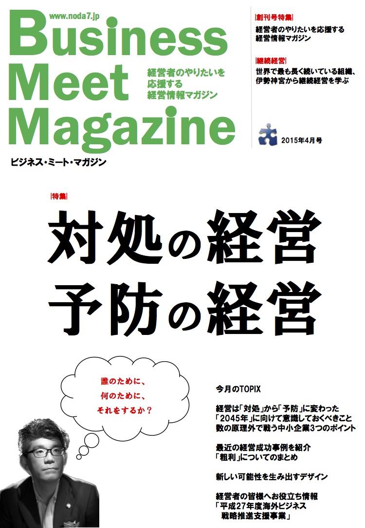 ビジネスミートマガジン2015年4月創刊号
