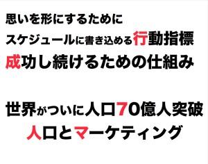 2011年11月スケジュールに書き込める行動指標