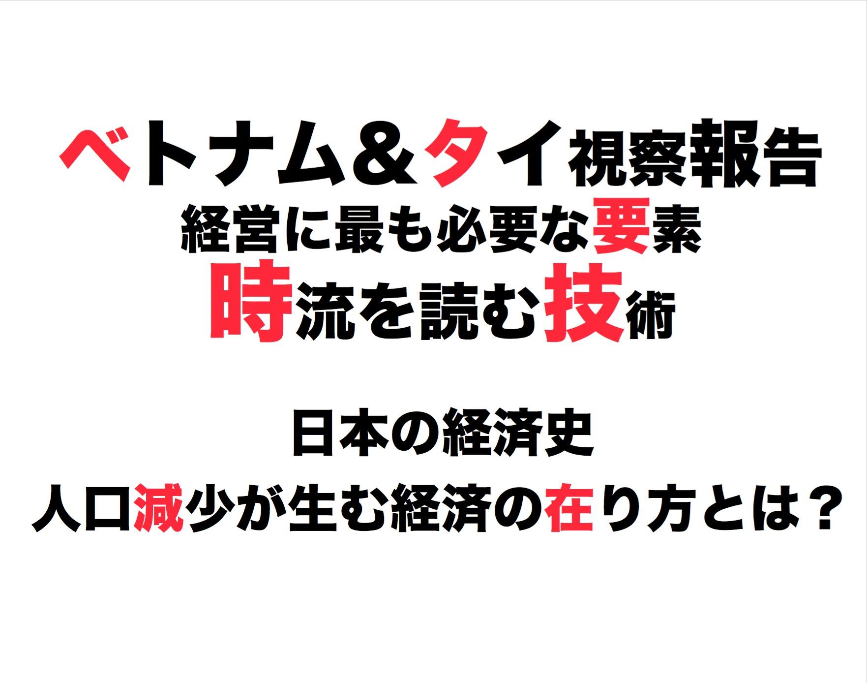 2011年3月ビジネスサークル『日本の経済史』& 『ベトナム&タイ視察報告』