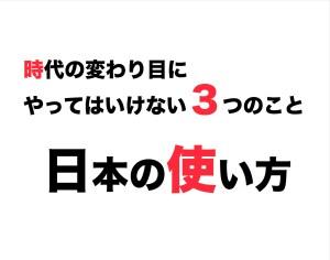 2011年9月日本の使い方