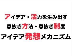 2012年11月アイデア発想メカニズム