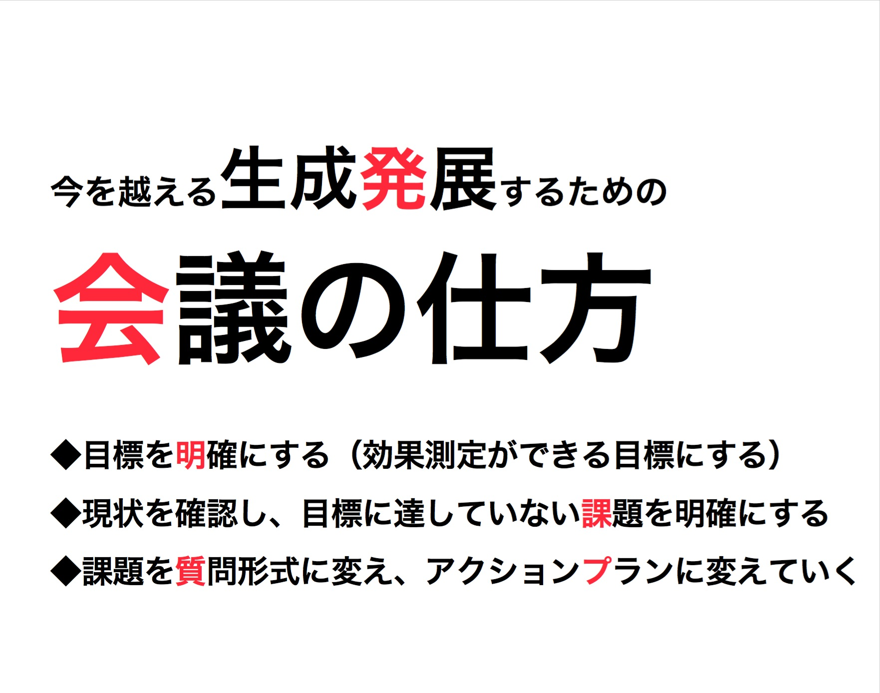 2012年12月ビジネスサークル『越す』~ 今を越える、生成発展するための会議の仕方~