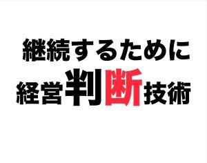 2012年4月経営判断技術