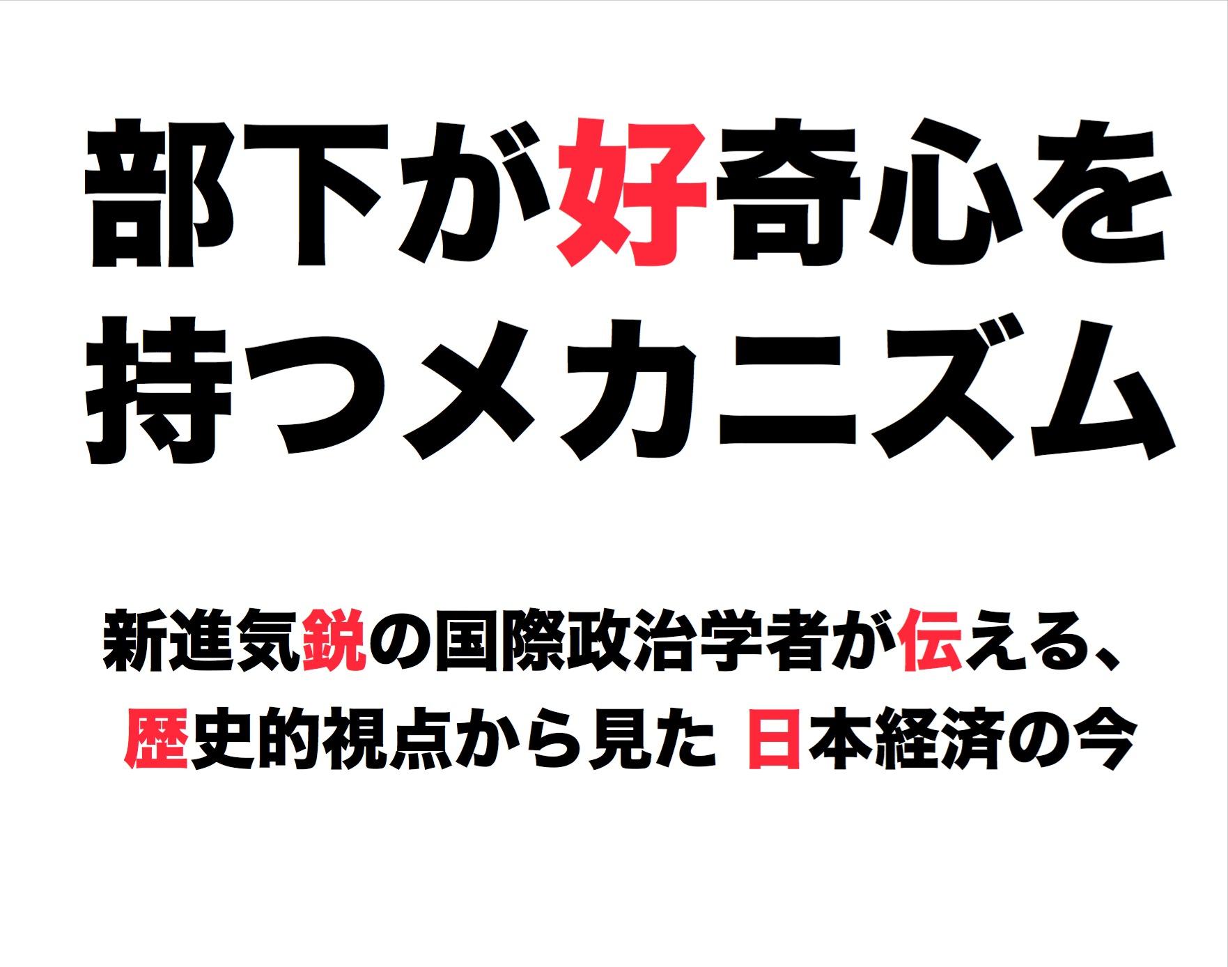 2012年7月ビジネスサークル『ふれる』〜物事に触れる!部下が好奇心を持つメカニズム♪〜