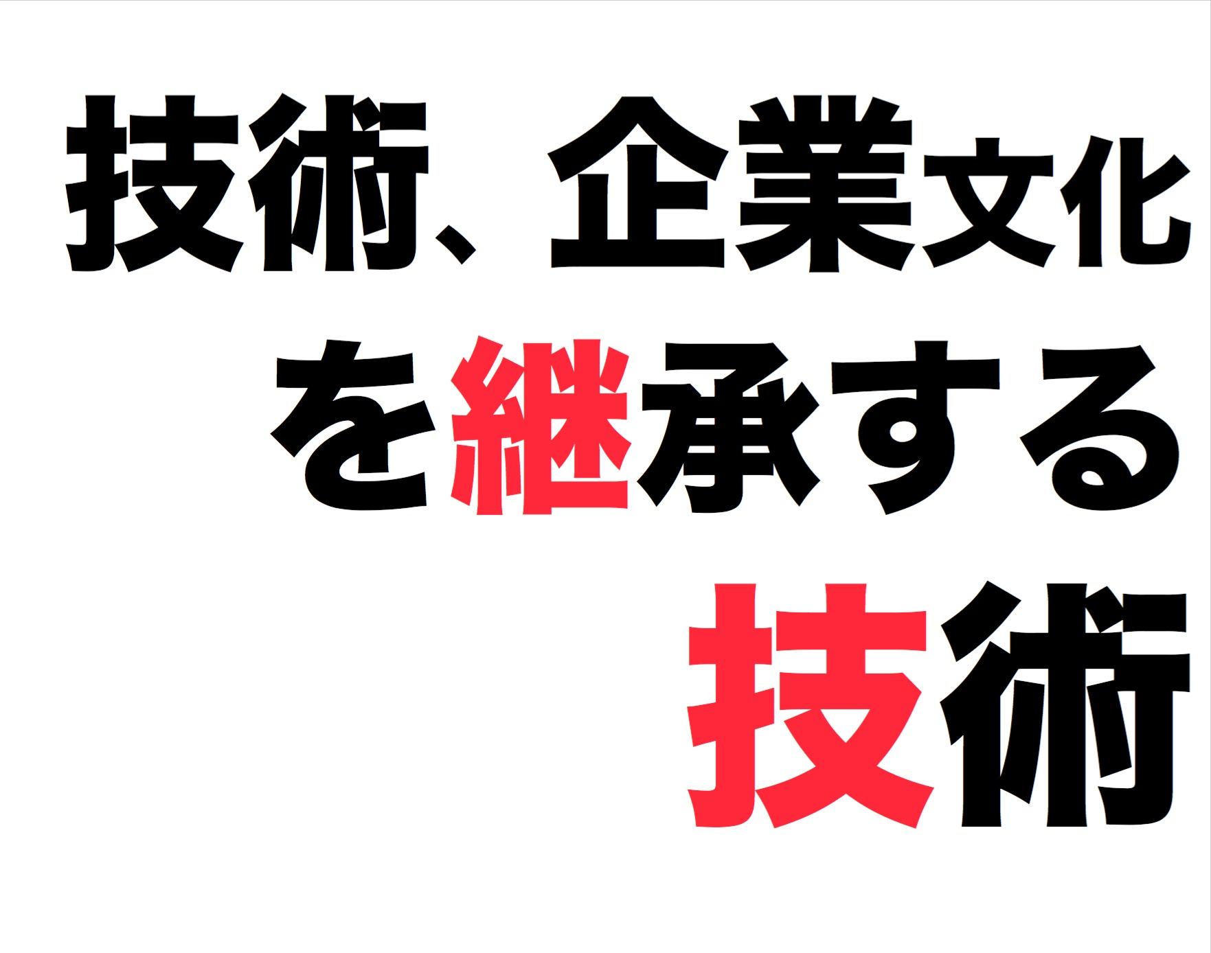 2013年1月ビジネスサークル 『継ぐ』~技術、企業文化を継承する技術~