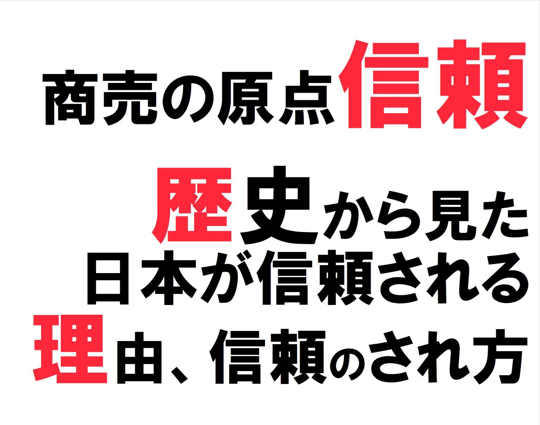 2013年10月ビジネスサークル『 徳 』~商売の原点 信頼。日本の歴史から見た、日本が信頼される理由、信頼のされ方~