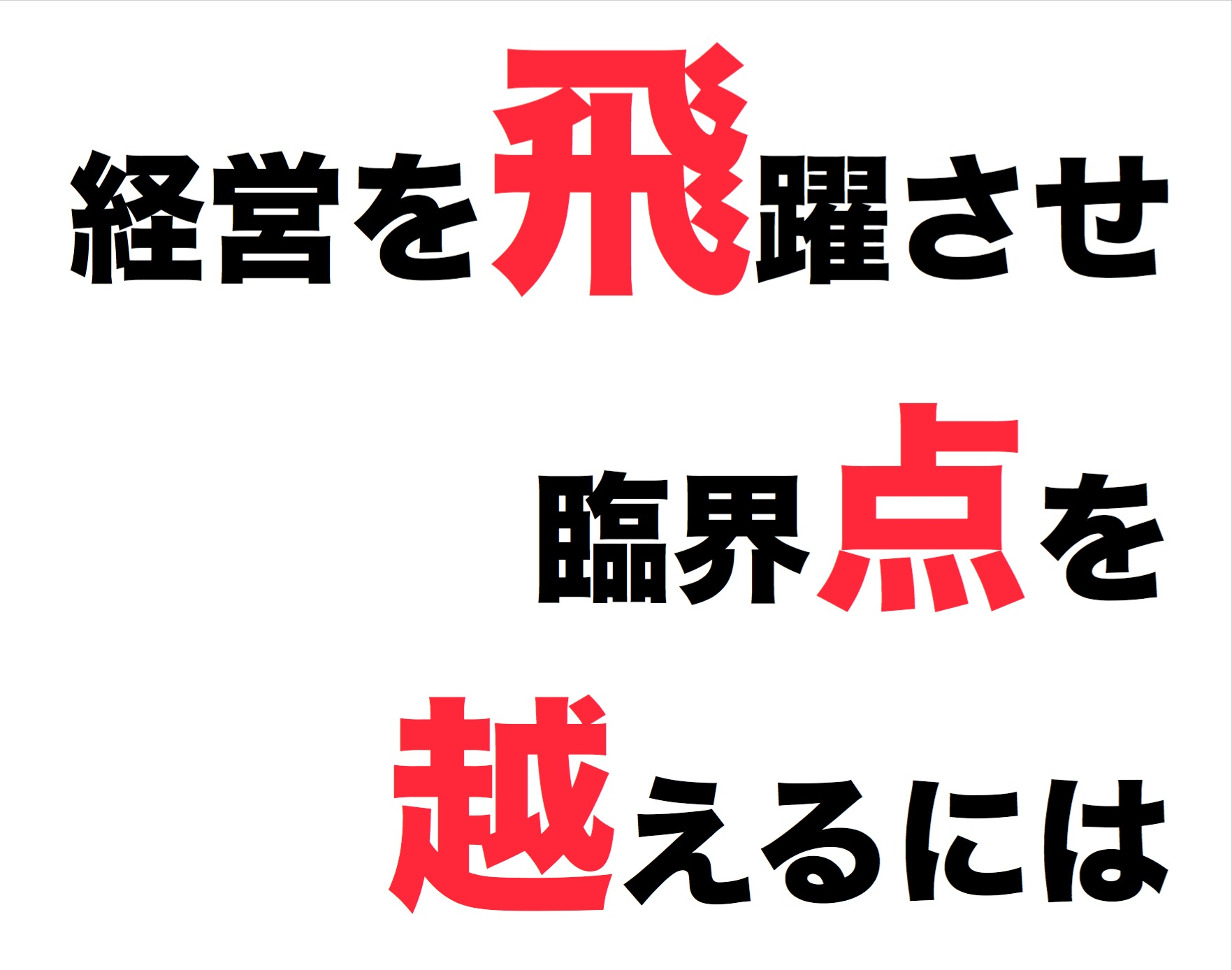 2013年8月ビジネスサークル『 跳ぶ 』~臨界点を超える経営、飛躍するには?~