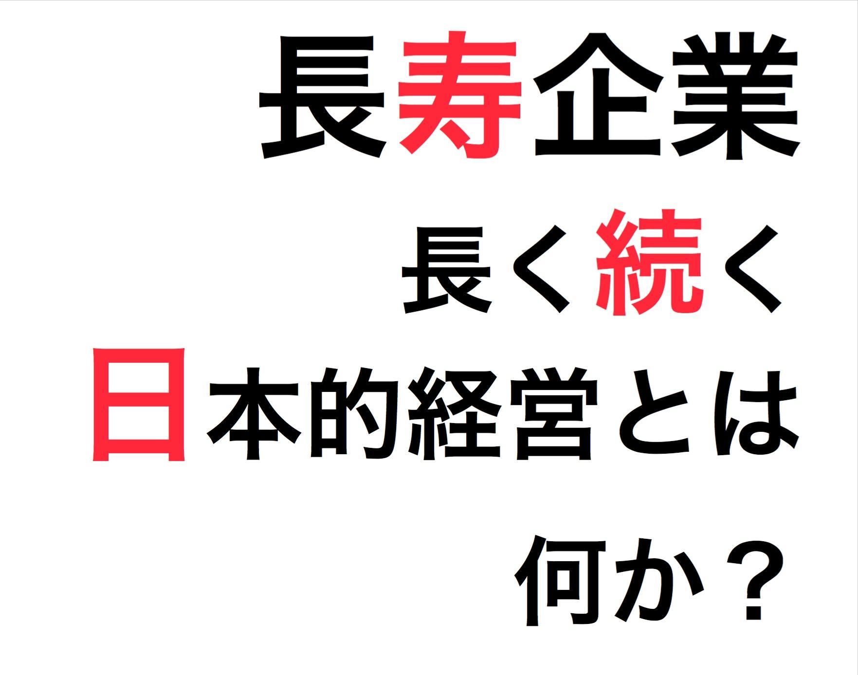 2013年9月ビジネスサークル『化ける』~日本的経営とは何か?~