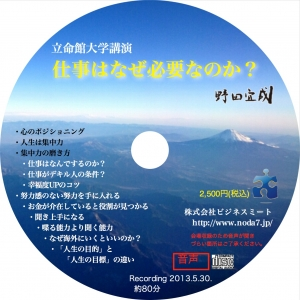 【CD】「仕事はなぜ必要なのか?」
