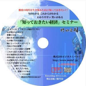 【CD】知っておきたい経済 セミナー収録