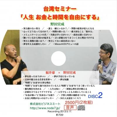 【CD】人生 お金と時間を自由にする』台湾セミナー