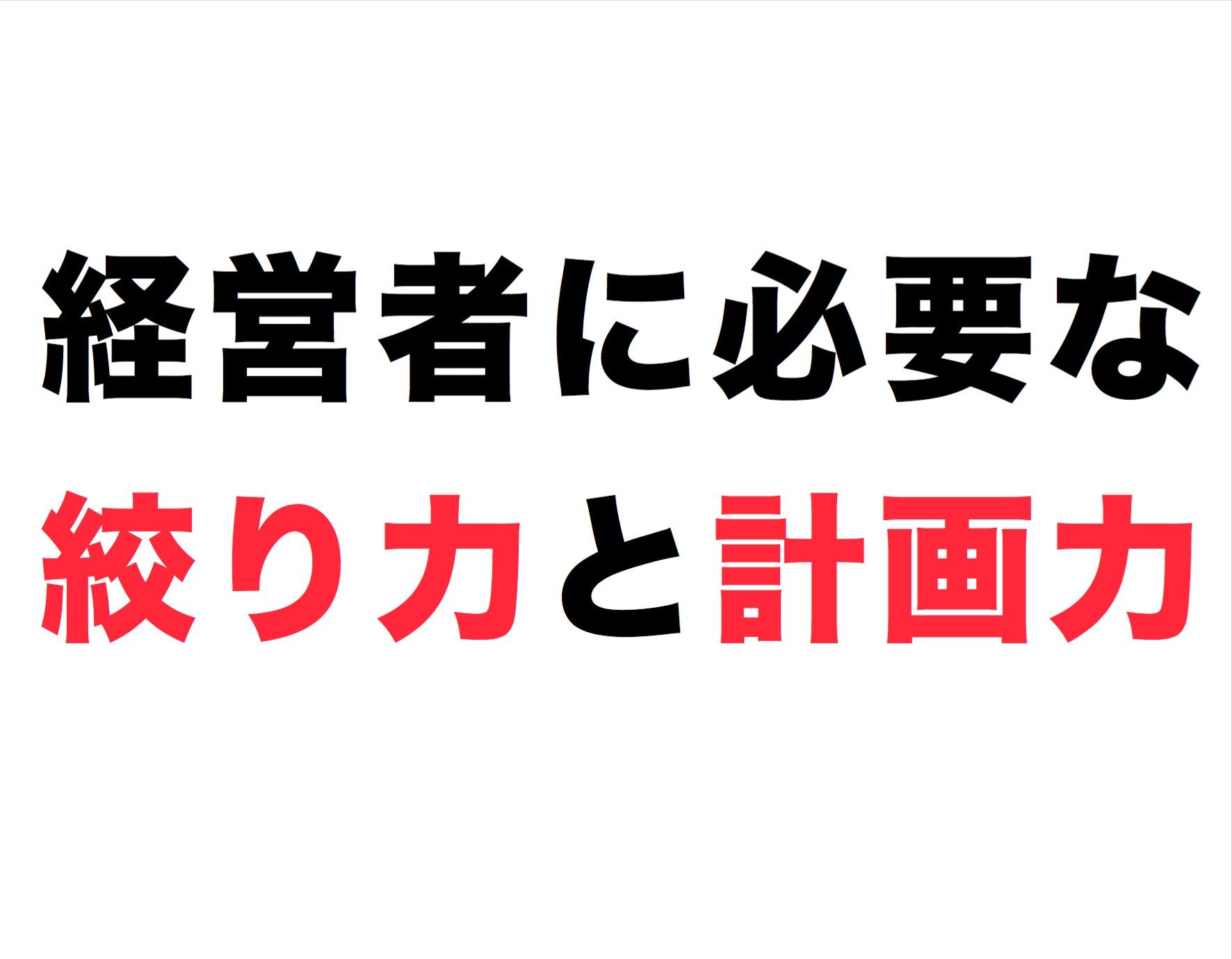 2014年12月ビジネスサークル『始動する』~経営者に必要な絞り力と計画力~