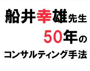 2014年2月船井幸雄先生50年のコンサルティング手法