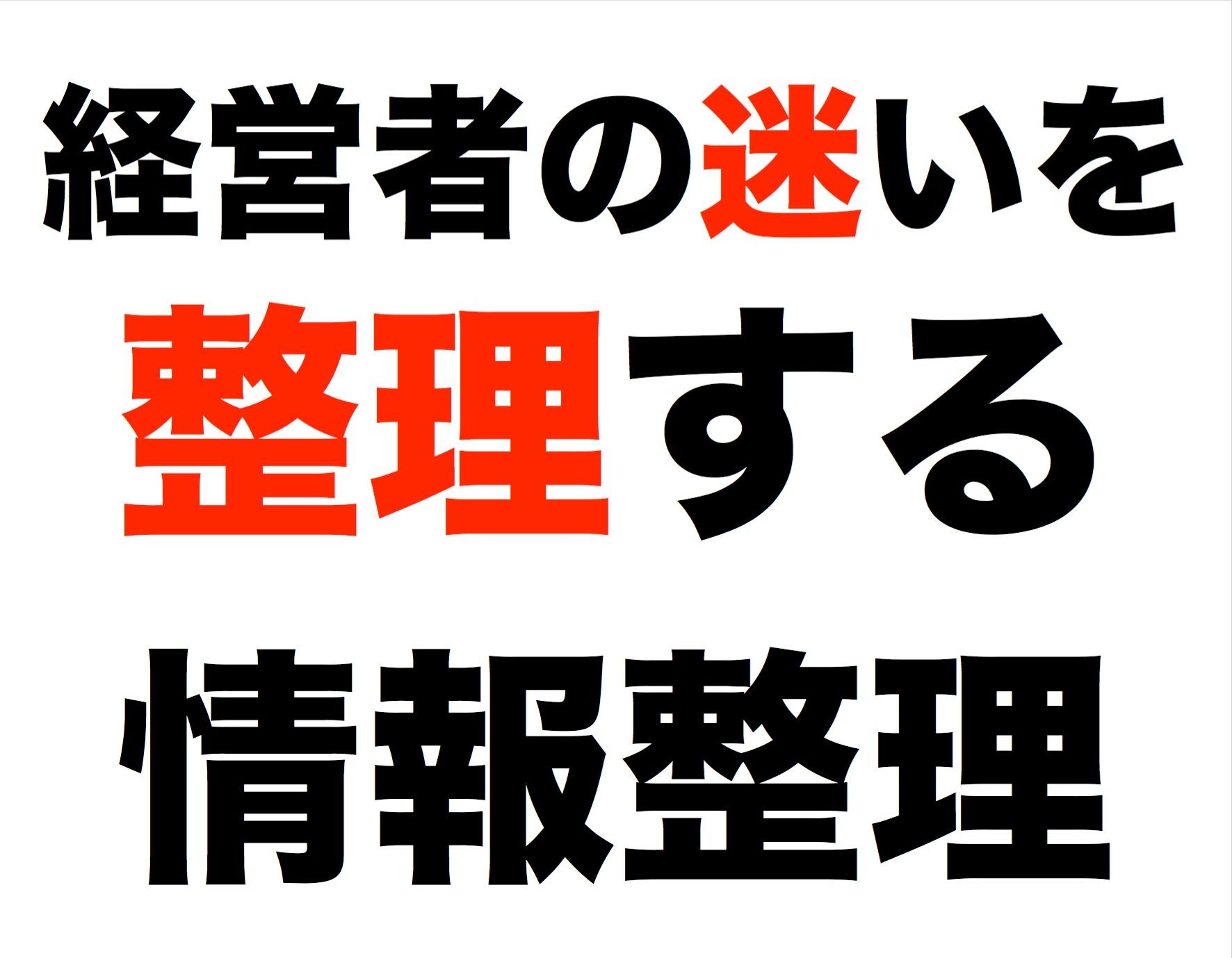 2014年6月ビジネスサークル『 整理する 』~ 迷わない技術 ~