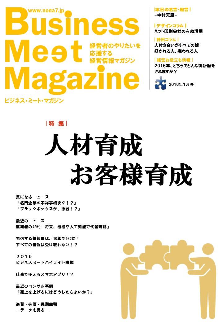 ビジネスミートマガジン2016年1月号「人材育成、お客様育成」