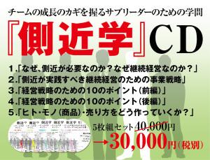 _2016-01_側近学DVDセット-01 (1)