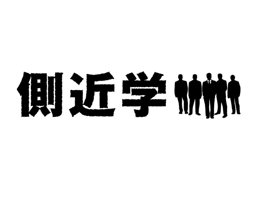 _2016-01_側近学DVDセット-02