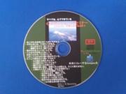 【CD】心のポジショニングセミナー