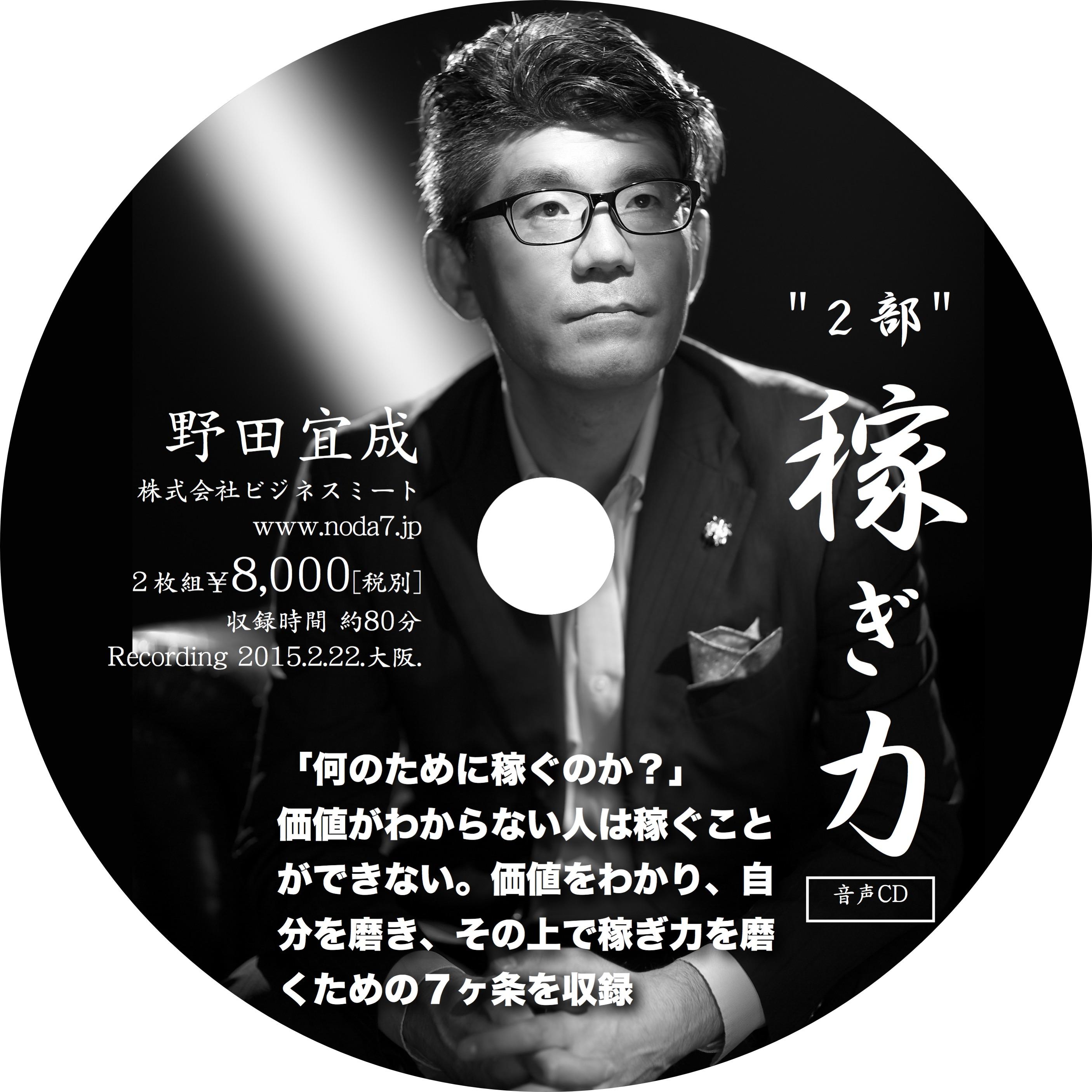 新作!約140分収録CD 2枚組「動く」&「稼ぎ力」