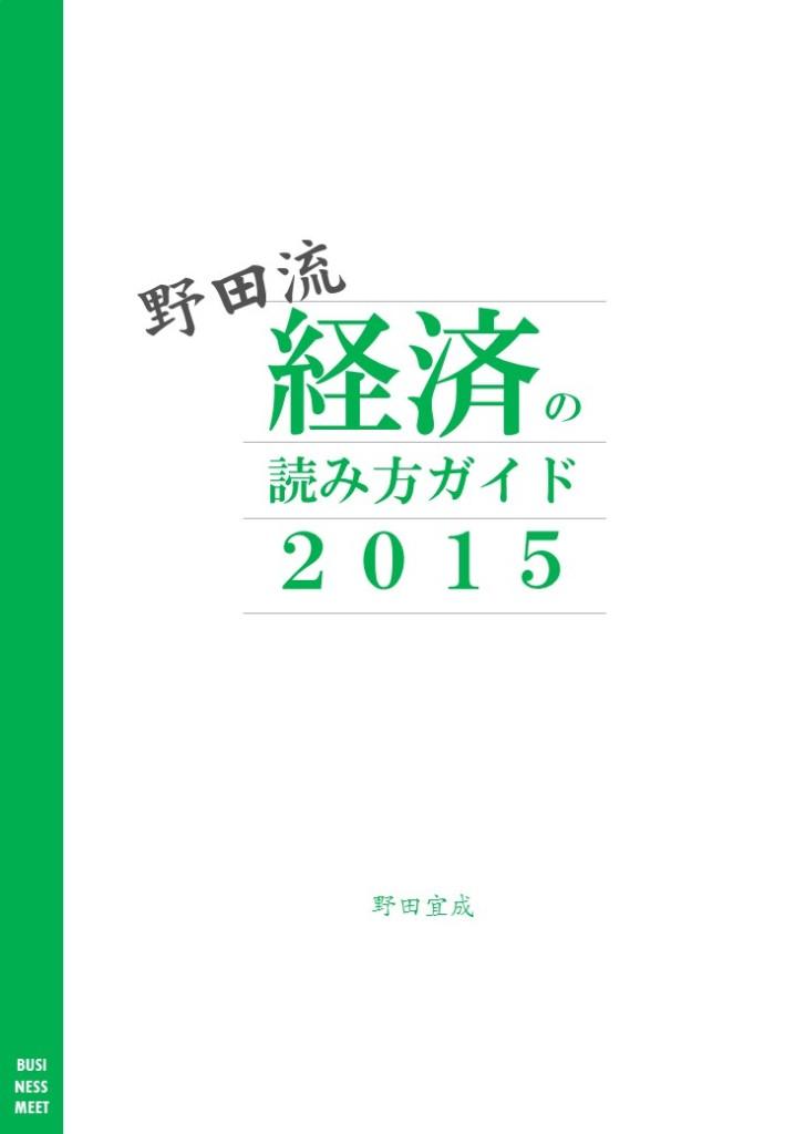 NODA NOTE2015 - コピー [自動保存済み]