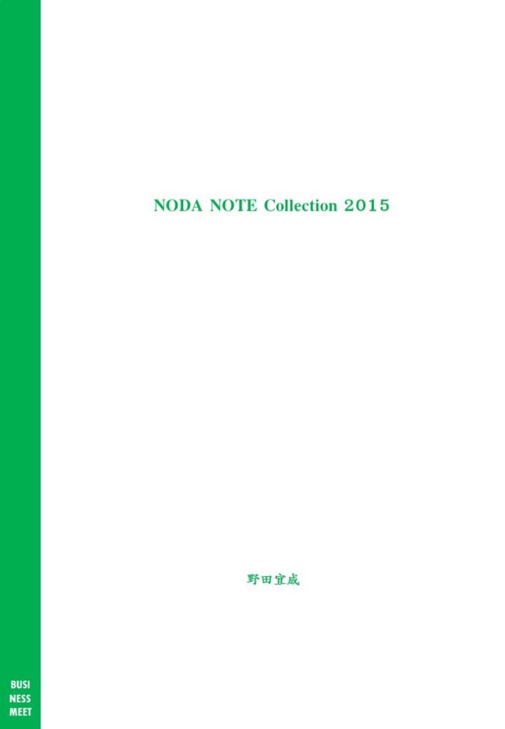 NODA NOTE2015 - コピー