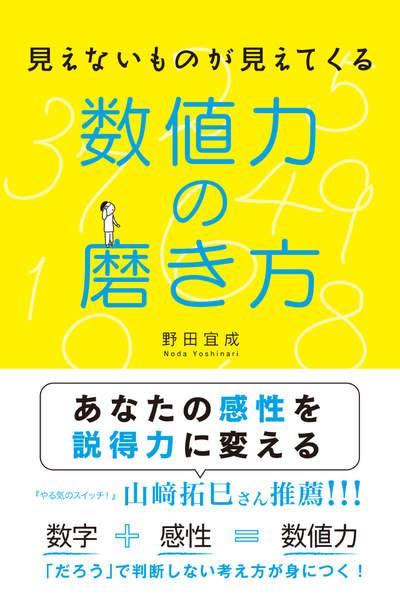 【書籍】見えないものが見えてくる 数値力の磨き方