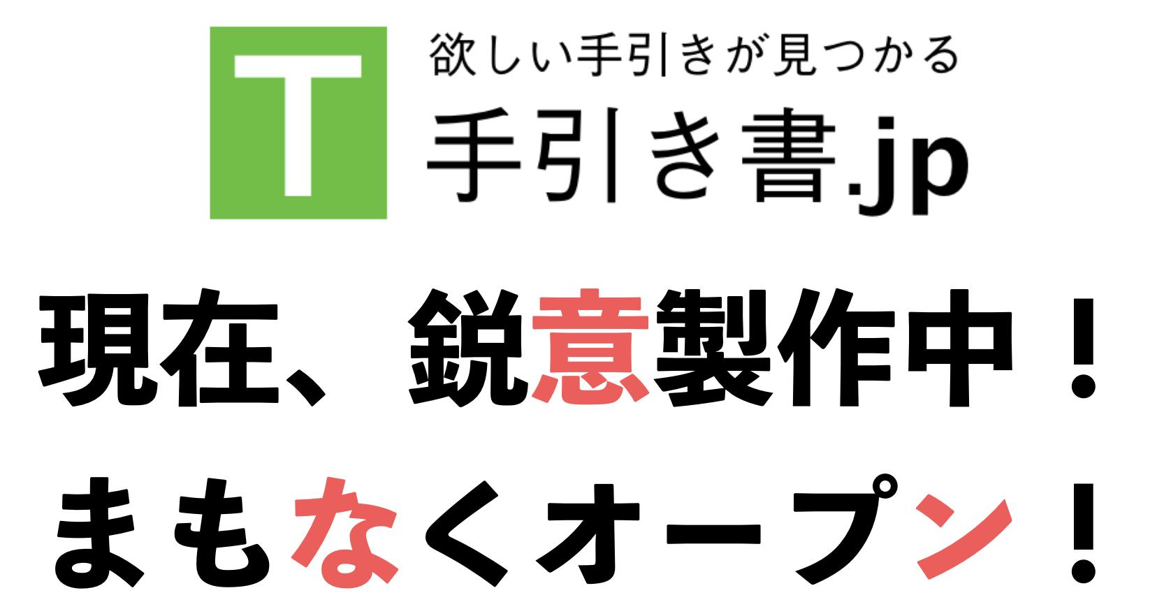 手引き書.jp