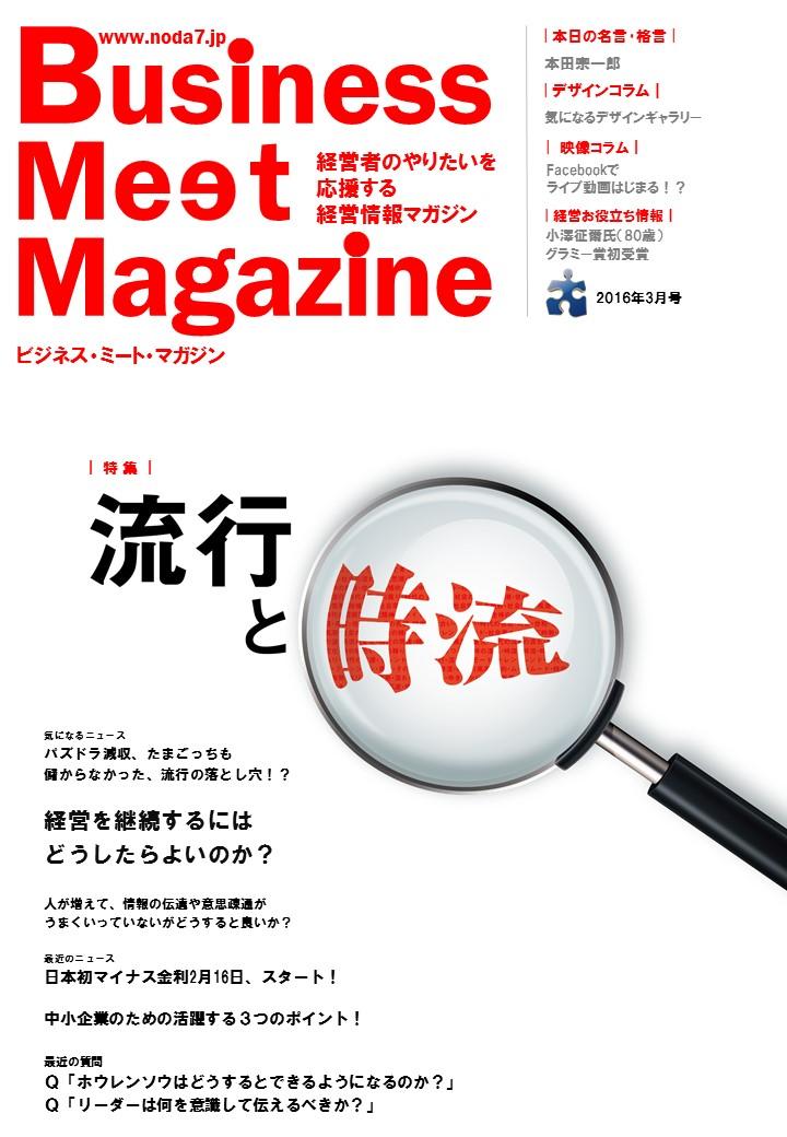 ビジネスミートマガジン2016年3月号「流行と時流」