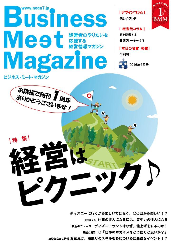 ビジネスミートマガジン2016年4月号「経営はピクニック♪」創刊1周年記念号