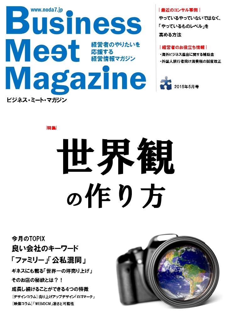 ビジネスミートマガジン2015年5月号「世界観の作り方」