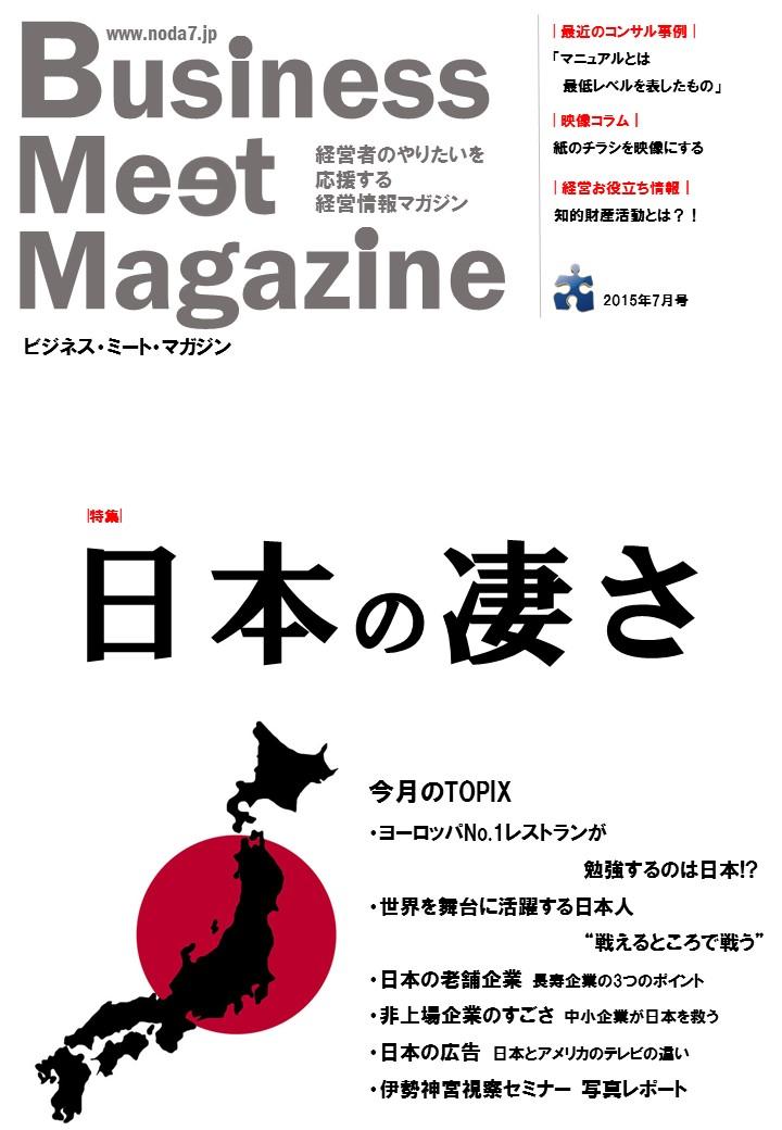 ビジネスミートマガジン2015年7月号「日本人の凄さ」
