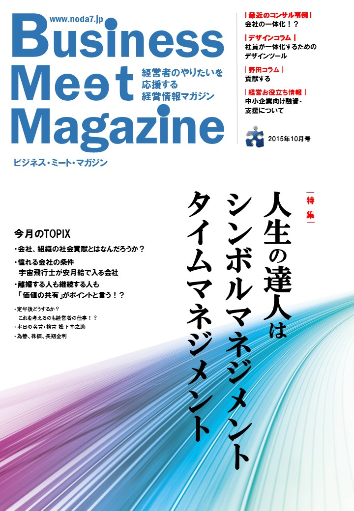 ビジネスミートマガジン2015年10月号「人生の達人はシンボルマネジメント・タイムマネジメント」