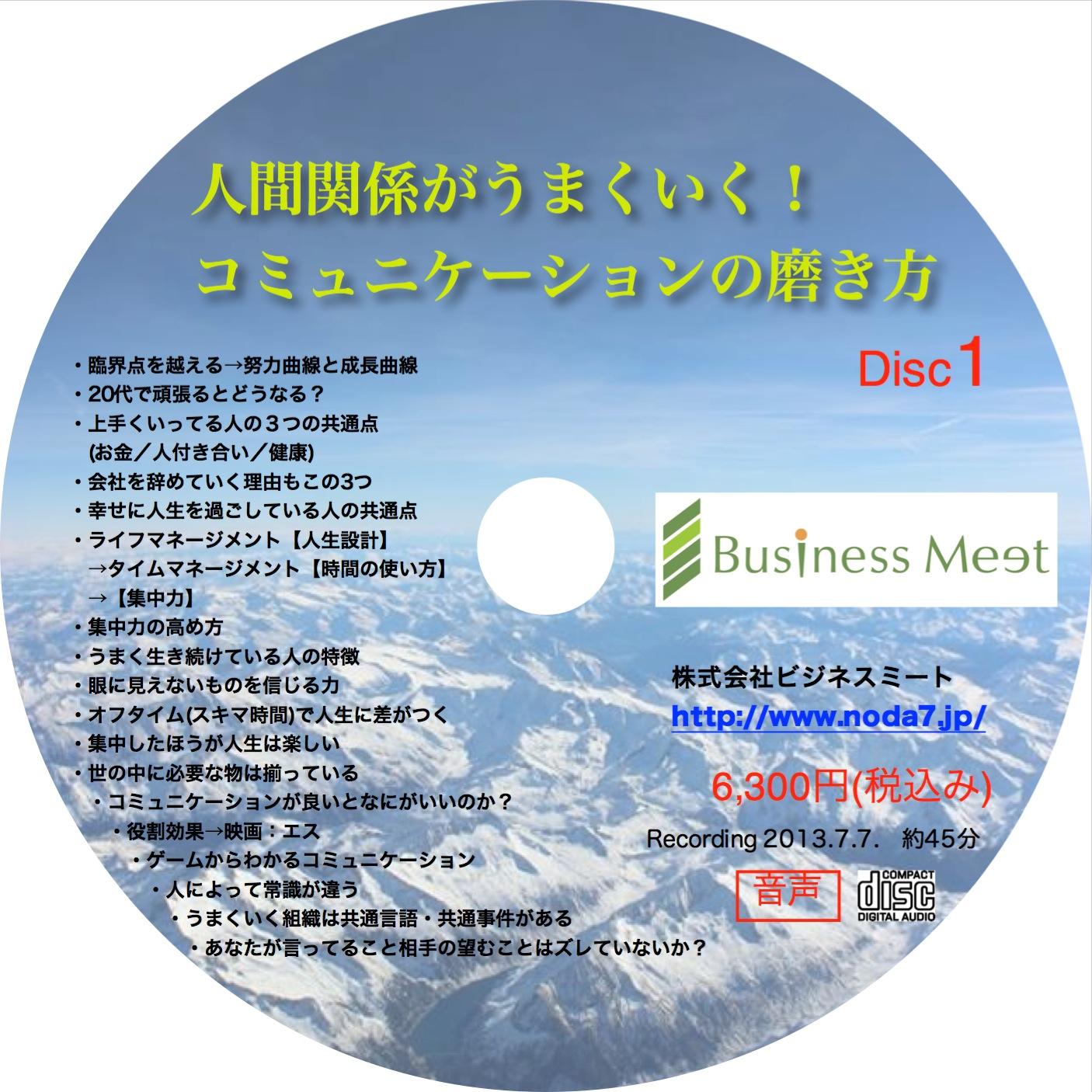 【CD】人間関係がうまくいく「コミュニケーションの磨き方」