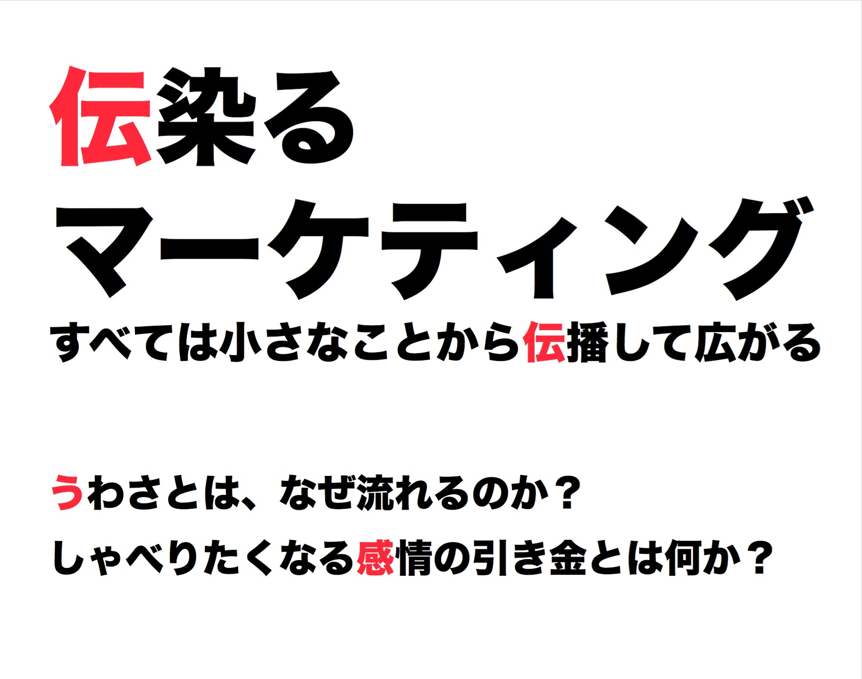 2011年7月ビジネスサークル『うつる』〜伝染るマーケティング、すべては、小さなことから伝播して広がる。〜