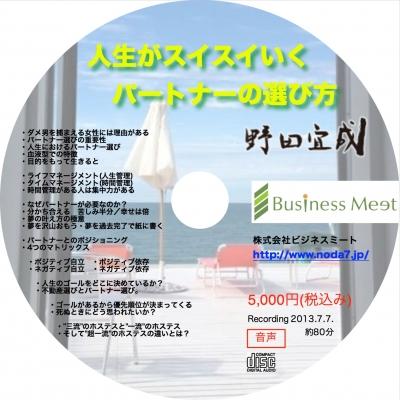 【CD】人生スイスイ行く「パートナーの選び方」