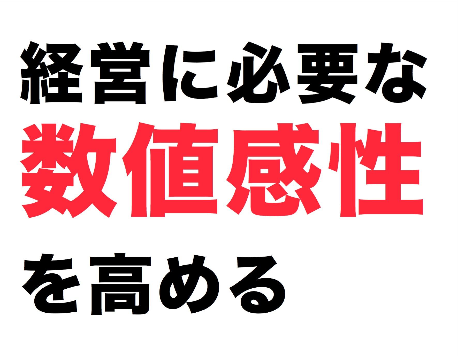 2014年10月ビジネスサークル『占める』~経営に必要な数値感性を高める~