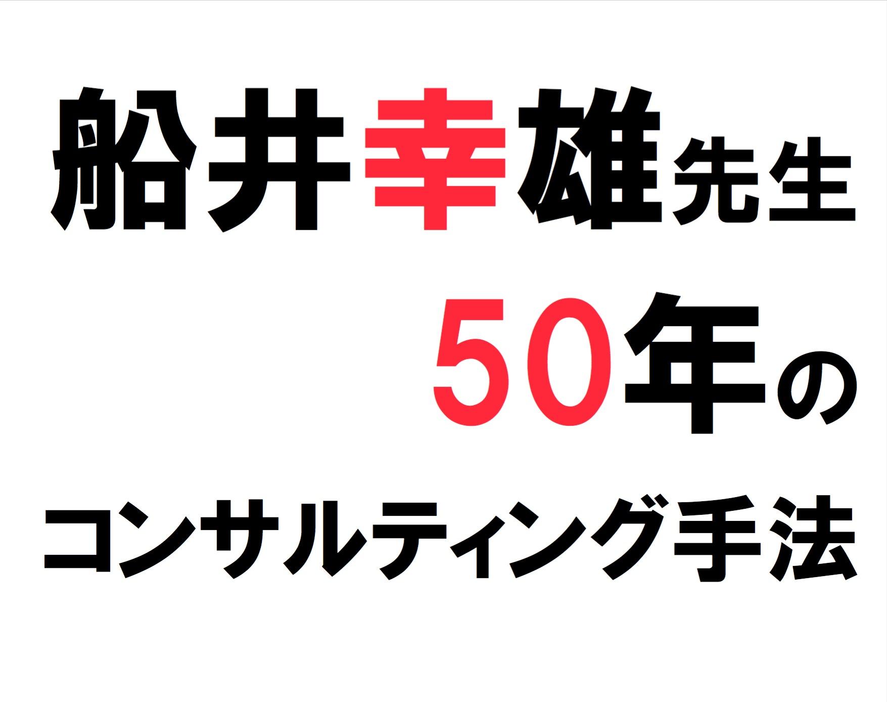 2014年2月ビジネスサークル「つげる」〜船井幸雄先生50年のコンサルティング手法〜